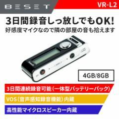 MEDIK VR-L2 4GB 超小型ボイスレコーダー長時間 録音 極薄 仕掛け録音 浮気調査 セクハラ【購入特典:乾電池10本付】
