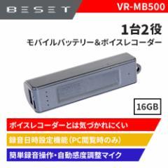 MEDIK VR-MB500N 16GB 小型ボイスレコーダー 長時間録音 仕掛け録音 浮気調査 セクハラ【予約:3月中旬~末頃入荷予定】
