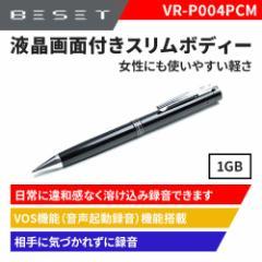 MEDIK VR-P004PCM ペン型ICレコーダー ボイスレコーダー リモコン付き 液晶画面搭載 浮気調査専用 音で監視 モラハラ セクハラ パワハラ