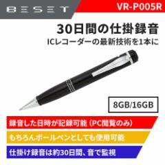 MEDIK VR-P005R P005N 8GB ペン型ボイスレコーダー ICレコーダー 仕掛け録音対応 浮気調査専用 セクハラ対策
