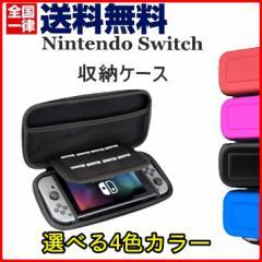 送料無料 Nintendo Switchケース ハードケース スイッチ ケース 全面 保護カバー スイッチケース ゲーム機収納バッグ 任天堂 ニンテンド