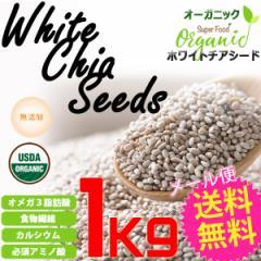新年初売りセール!1000g-1980円♪メール便限定送料無料 オーガニック  ホワイトチアシード 1kg