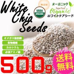 新年初売りセール!500g-1000円♪メール便限定送料無料 オーガニック ホワイトチアシード 500g