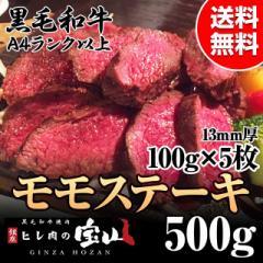黒毛和牛A4ランク以上 モモステーキ500g 柔らかい内モモを使用。全国送料無料!