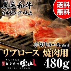 黒毛和牛A4ランク以上 リブロース焼肉用480g 柔らかいリブロースを使用。全国送料無料!