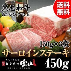 黒毛和牛A4ランク以上 サーロインステーキ450g(150g×3枚)美しいサシ、柔らかいサーロインを使用。全国送料無料!