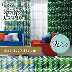 既製 カーテン POOH Hide プー ハイド 幅 100×丈 178 cm 1枚入り 遮光 2級 国産 スミノエ製 送料無料