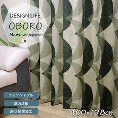 既製 カーテン OBORO オボロ 幅 100×丈 178 cm 1枚入り 日本製 遮光 3級 スミノエ製 送料無料