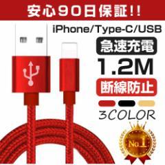 iPhone 純正ケーブル USB Type-C ケーブル 1.2m/3種類/3色/90日 microUSB ケーブル ライトニング iPad モバイルバッテリー 携帯ケーブル