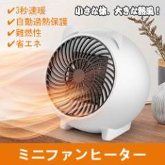 セラミックファンヒーター 小型 熱風扇風機 電気ファン ヒーター 省エネ 温風器 暖房器具 3秒速暖 コンパクト 節電 静音設計 省エネ