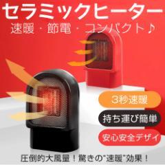 セラミックファンヒーター 電気ヒーター セラミックヒーター 暖房機 速暖 軽量 省エネ 暖房