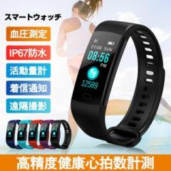 スマートウォッチ スマートブレスレット カラーディスプレイ Line通知 IP67防水 USB急速充電 心拍計 血圧 歩数計 活動量計 遠隔撮影