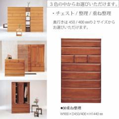 ハイチェスト 桐子 30重ね整理 天然木桐材 引出し7段 幅90cm 高さ144cm 衣類収納 防虫効果 完成品 受注生産 選べる
