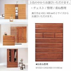 ハイチェスト 桐子 35重ね整理 天然木桐材 引出し7段 幅105cm 高さ144cm 衣類収納 防虫効果 完成品 受注生産 選べる