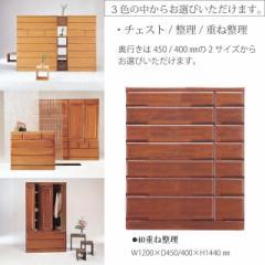 ハイチェスト 桐子 40重ね整理 天然木桐材 引出し7段 幅120cm 高さ144cm 衣類収納 防虫効果 完成品 受注生産 選べる