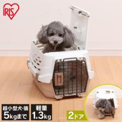 ペットキャリー 犬 猫 キャリー キャリーバッグ ハウス Sサイズ アイリスオーヤマ 軽量&2ドア UPC-490 超小型犬 飛行機 お出かけ 通院