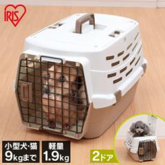 ペットキャリー 犬 猫 キャリー キャリーバッグ ハウス Mサイズ アイリスオーヤマ 軽量&2ドア UPC-580 超小型犬 飛行機 お出かけ 通院