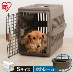 ペットキャリー 犬 クレート 猫 キャリー キャリーバッグ Sサイズ アイリスオーヤマ エアトラベルキャリー ATC-530 小型犬 ハウス お出か