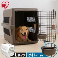 ペットキャリー 犬 クレート 猫 キャリー キャリーバッグ Lサイズ アイリスオーヤマ エアトラベルキャリー ATC-870 大型犬 ハウス お出か