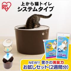 \お試しセットプレゼント!/ キャットトイレ ペットトイレ 猫 トイレ 猫トイレ 上から猫トイレ システムタイプ アイリスオーヤマ PUNT