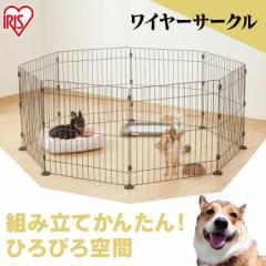 ペットケージ ペットサークル 犬 アイリスオーヤマ ケージ サークル ワイヤーサークル マットブラウン PWC-628 システムサークル ペット