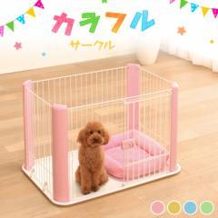 犬 ケージ ペットケージ 犬用ケージ ペットサークル 犬 アイリスオーヤマ ケージ サークル カラーサークル CLS-960 おしゃれ かわいい ペ