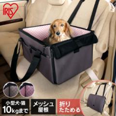 ペットキャリー 犬 猫 キャリー キャリーバッグ ドライブボックス Mサイズ アイリスオーヤマ 体重10kg以下 ハウス 小型犬 飛行機 お出か