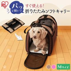 ペットキャリー 犬 猫 キャリー キャリーバッグ Mサイズ アイリスオーヤマ 折りたたみソフトキャリー POTC-500A 小型犬 ハウス ドライブ