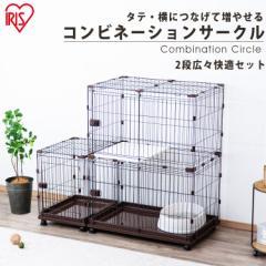 猫 ケージ ペットケージ 猫用ケージ キャットケージ 2段 コンビネーションサークル スペース付きセット トレー付き ペットサークル 猫 ネ