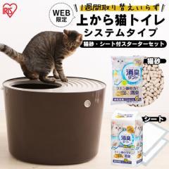 キャットトイレ ペットトイレ 猫 トイレ 猫トイレ 上から猫トイレ システムタイプ アイリスオーヤマ スターターセット セット 猫砂 ネコ