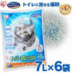 【6袋セット】猫砂 紙 ペーパーフレッシュ 7L PFC-7L ネコ砂 固まる 流せる 再生パルプ 飛び散りにくい ペレットタイプ 人気 アイリスオ