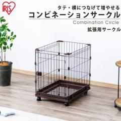 犬 ケージ ペットケージ 犬用ケージ ペットサークル 犬 猫 コンビネーションサークル 猫 ケージ キャットケージ 猫用ケージ トイレトレー
