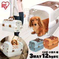 ペットキャリー 犬 クレート 猫 キャリー キャリーバッグ ハウス Mサイズ アイリスオーヤマ 3WAY ドライブPDPC-600 小型犬 小動物 ドライ
