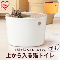 キャットトイレ ペットトイレ 猫 トイレ 猫トイレ 上から猫トイレ プチ アイリスオーヤマ PUNT430 小さい 小型 コンパクト 子猫 キャット