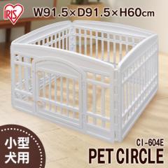 ペットケージ ペットサークル 犬 アイリスオーヤマ CI-604E W/D ホワイト/ベージュ 犬用 ケージ サークル ペット用品 送料無料