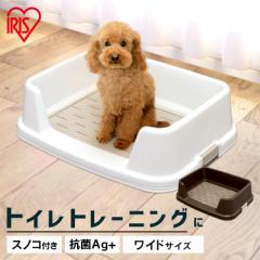 ペットトイレ 犬トイレ トイレトレーニング ペットトイレ フチ付きタイプ ワイドサイズ 幅65cm TRT-650 犬 ドッグトイレ 本体 ペット用品