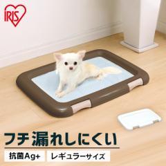 ペットトイレ 犬トイレ フチもれしにくいペットトレー 幅48.5cm FMT-485 レギュラーサイズ 犬 ドッグトイレ 本体 ペット用品 送料無料