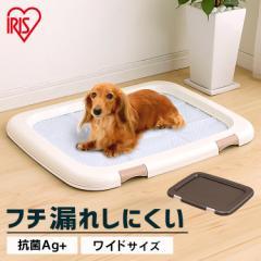 ペットトイレ 犬トイレ フチもれしにくいペットトレー 幅63.5cm FMT-635 ワイドサイズ 犬 ドッグトイレ 本体 ペット用品 送料無料