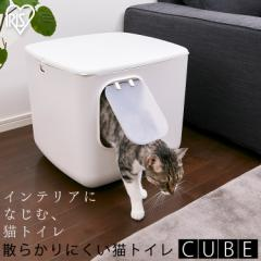 キャットトイレ ペットトイレ 猫 トイレ 猫トイレ アイリスオーヤマ 散らかりにくい猫トイレ キューブ型 フルカバー 専用スコップ付き CC