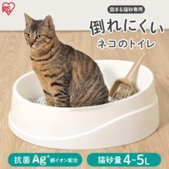 キャットトイレ ペットトイレ 猫 トイレ 猫トイレ アイリスオーヤマ 倒れにくいネコのトイレ 台形型 オープンタイプ OCLP-390 倒れにくい