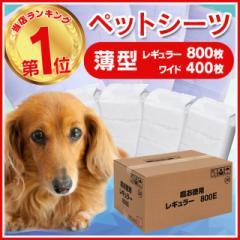 ペットシーツ レギュラー ワイド 薄型 トイレシーツ シーツ 犬 猫 レギュラー800枚 ワイド400枚 人気 安い 多頭飼い 業務用 大容量 ペッ