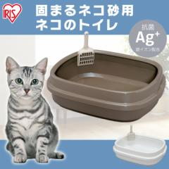キャットトイレ ペットトイレ 猫 トイレ 猫トイレ アイリスオーヤマ ネコのトイレ NE-550 キャット 本体 猫トイレ ペット ねこ 大きめ ゆ