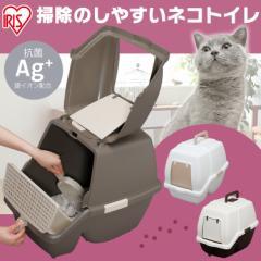 キャットトイレ ペットトイレ 猫 トイレ 猫トイレ アイリスオーヤマ 掃除のしやすいネコトイレ SSN-530 フルカバー フード付き すのこ キ
