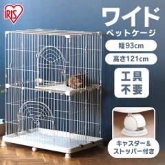 猫 ケージ キャットケージ ペットケージ 猫用ケージ ペットサークル 猫 アイリスオーヤマ ケージ 2段 PEC-902 猫用 ホワイト おしゃれ か
