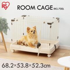 犬 ケージ ペットケージ 犬用ケージ ペットサークル 犬 アイリスオーヤマ ケージ RKG-700L サークル ゲージ 小型犬用 ルームケージ 安い