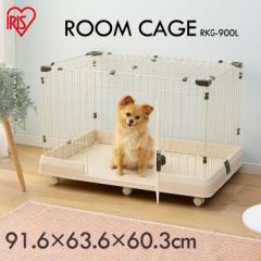 犬 ケージ ペットケージ 犬用ケージ ペットサークル 犬 アイリスオーヤマ ケージ サークル ルームケージ RKG-900L 小型犬 中型犬 キャス