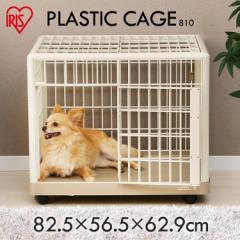 犬 ケージ ペットケージ 犬用ケージ ペットサークル 犬 アイリスオーヤマ ケージ サークル プラケージ キャスター付 小型犬 プラスチック
