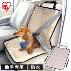 犬 シート ドライブシート ペット用ドライブシート アイリスオーヤマ 助手席用 汚れ防止 防水加工 抜け毛 土汚れ ブラウン ピンク 送料無