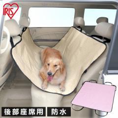 犬 シート ドライブシート ペット用ドライブシート アイリスオーヤマ 後部座席用 汚れ防止 防水加工 抜け毛 土汚れ ブラウン ピンク 送料