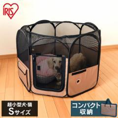 ペットケージ ペットサークル 折りたたみ 犬 防災 ゲージ 猫 アイリスオーヤマ ケージ サークル ケージ ソフトサークル Sサイズ POTS-800
